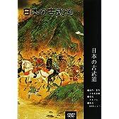 日本の古武道  香取神道流剣術 [DVD]