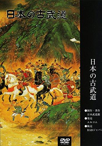 日本の古武道  柳生新陰流剣術 [DVD]
