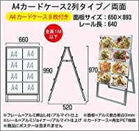 A4カードケーススタンド (2列 両面) No.63553(取寄商品)