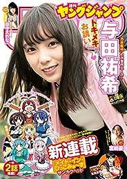 ヤングジャンプ 2018 No.49 (未分類)