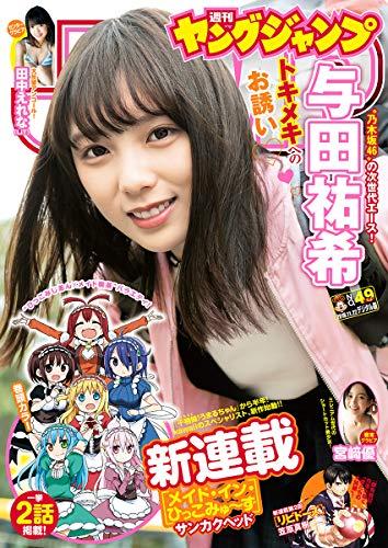 [雑誌] 週刊ヤングジャンプ 2018年49号 [Weekly Young Jump 2018-49]