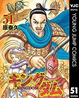 Kingdom (キングダム) 01-51