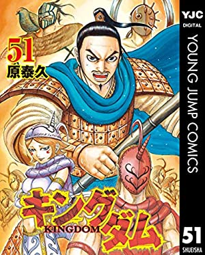 キングダム 51 (ヤングジャンプコミックスDIGITAL)