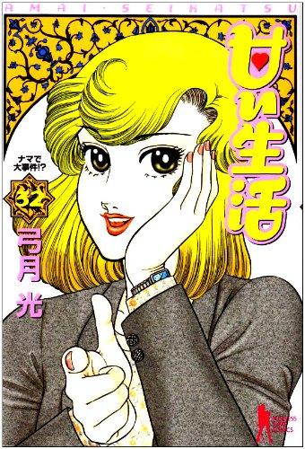 甘い生活 32 (ヤングジャンプコミックス)の詳細を見る