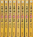 天龍八部 文庫 全8巻 完結セット[マーケットプレイス文庫セット] (徳間文庫)