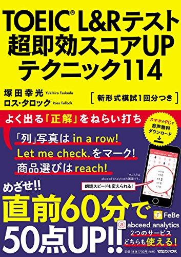 TOEIC(R) L&Rテスト 超即効スコアUPテクニック114