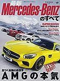 最新メルセデス・ベンツのすべて—AMG GTとAMG C63、2台の新着モデルを徹 (モーターファン別冊 ニューモデル速報/インポート 49)