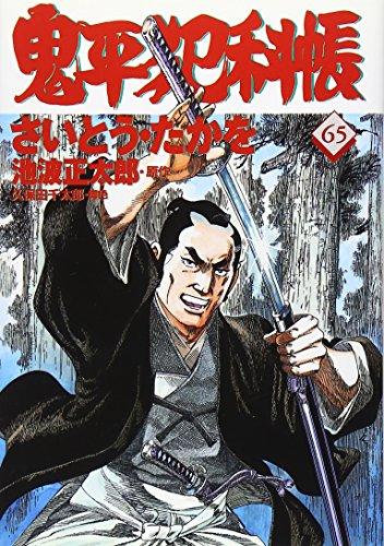 コミック 鬼平犯科帳 (65) (文春時代コミックス)
