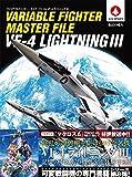 ヴァリアブルファイター・マスターファイル VF-4ライトニングIII (マスターファイルシリーズ) 画像