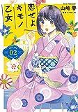 恋せよキモノ乙女 2 (BUNCH COMICS)