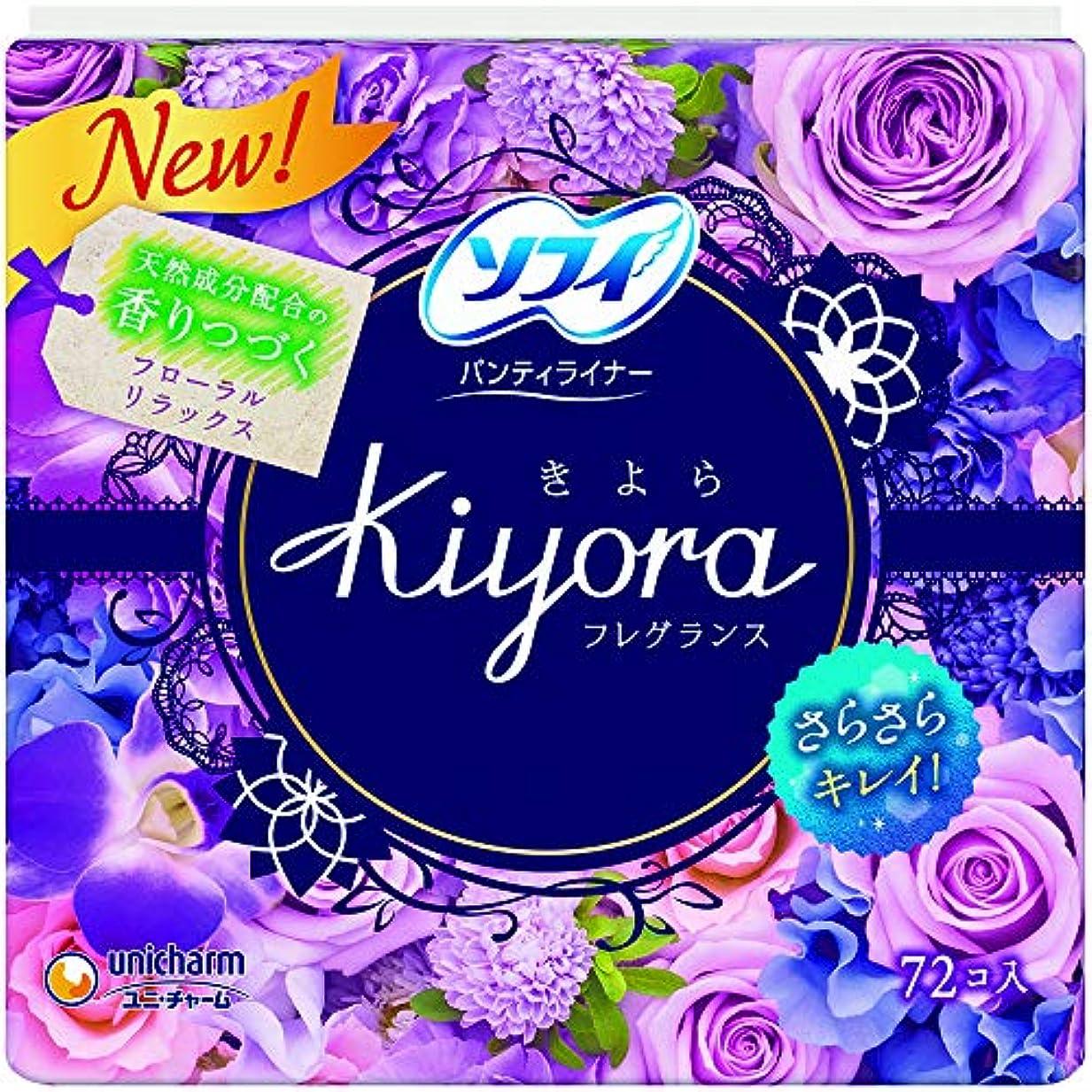 怒っている自分の力ですべてをするくまユニチャーム ソフィ Kiyora(きよら) フレグランスリラックス 72枚×24点セット (4903111322947)