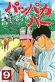 パッパカパー(9) (ヤングマガジンコミックス)