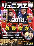 月刊 ジュニアエラ 2018年12月増大号
