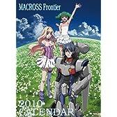 マクロスF 2010年 カレンダー