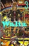 Waltz(3) (ゲッサン少年サンデーコミックス)