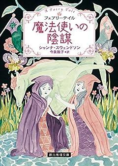 魔法使いの陰謀 (フェアリーテイル) (創元推理文庫)