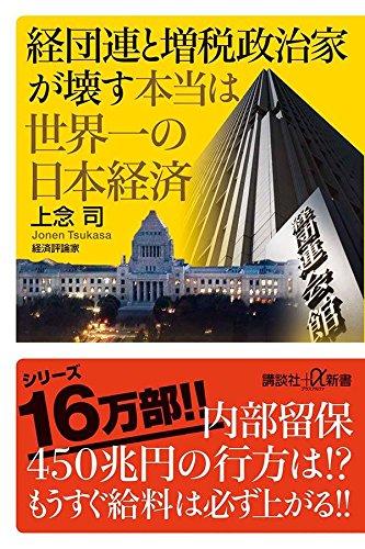 経団連と増税政治家が壊す本当は世界一の日本経済 (講談社+α新書)