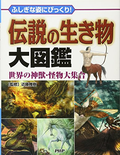 伝説の生き物大図鑑