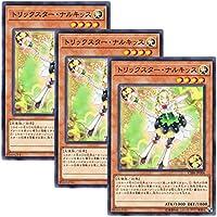 【 3枚セット 】遊戯王 日本語版 CIBR-JP004 トリックスター・ナルキッス (ノーマル)