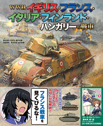 WWIIイギリス・フランス・イタリア・フィンランド・ハンガリーの戦車