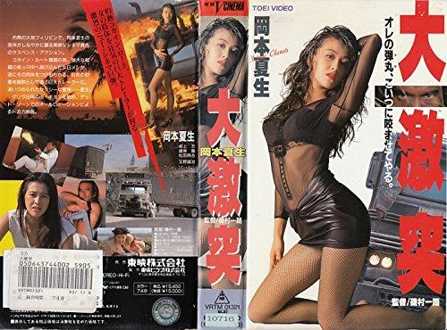 大激突 [VHS]