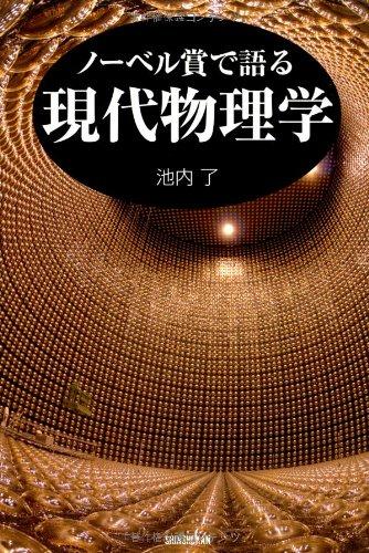 ノーベル賞で語る現代物理学 (ハンドブック・シリーズ)