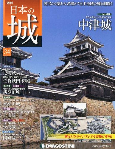 日本の城 34号 (中津城) [分冊百科]