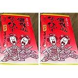 京都限定 産寧坂 舞妓はんひぃ~ひぃ~ 狂辛 世界一辛い一味唐辛子 2袋 おちゃのこさいさい