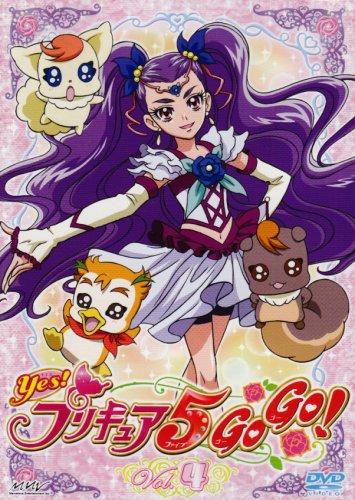 Yes!プリキュア5GoGo!【4】 [DVD]