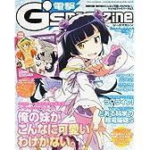 電撃G's magazine (ジーズ マガジン) 2013年 07月号 [雑誌]