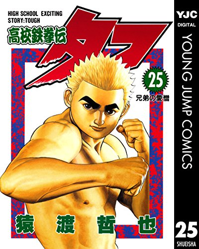 高校鉄拳伝タフ 25 (ヤングジャンプコミックスDIGITAL)