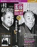 隔週刊 落語 昭和の名人 完結編 2011年 10/11号 [分冊百科]