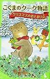 こぐまのクーク物語 クリスマスのおとまり会 (つばさ文庫)