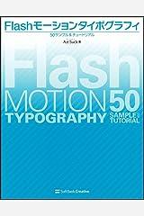 Flash モーションタイポグラフィ 50サンプル&チュートリアル 大型本