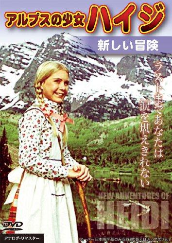 アルプスの少女ハイジ 新しい冒険 [DVD]...