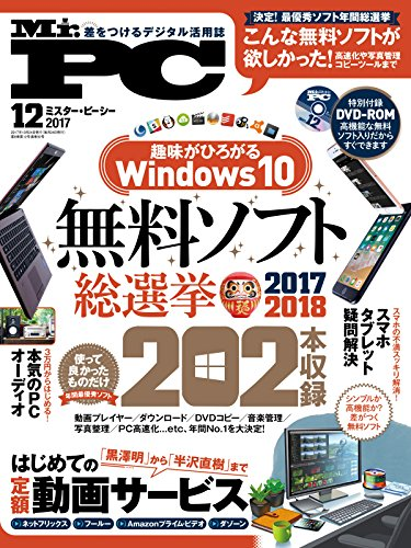 Mr.PC (ミスターピーシー) 2017年 12月号 [雑誌]