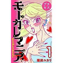 モトカレマニア プチキス(1) (Kissコミックス)