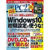日経PC21 2018年 3 月号