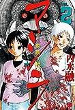 マシラー殺戮の村ー VOL.2 (チャンピオンREDコミックス)