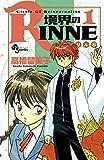 境界のRINNE(1) (少年サンデーコミックス)