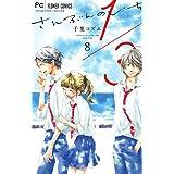 1/3 さんぶんのいち (8(完)) (フラワーコミックス)