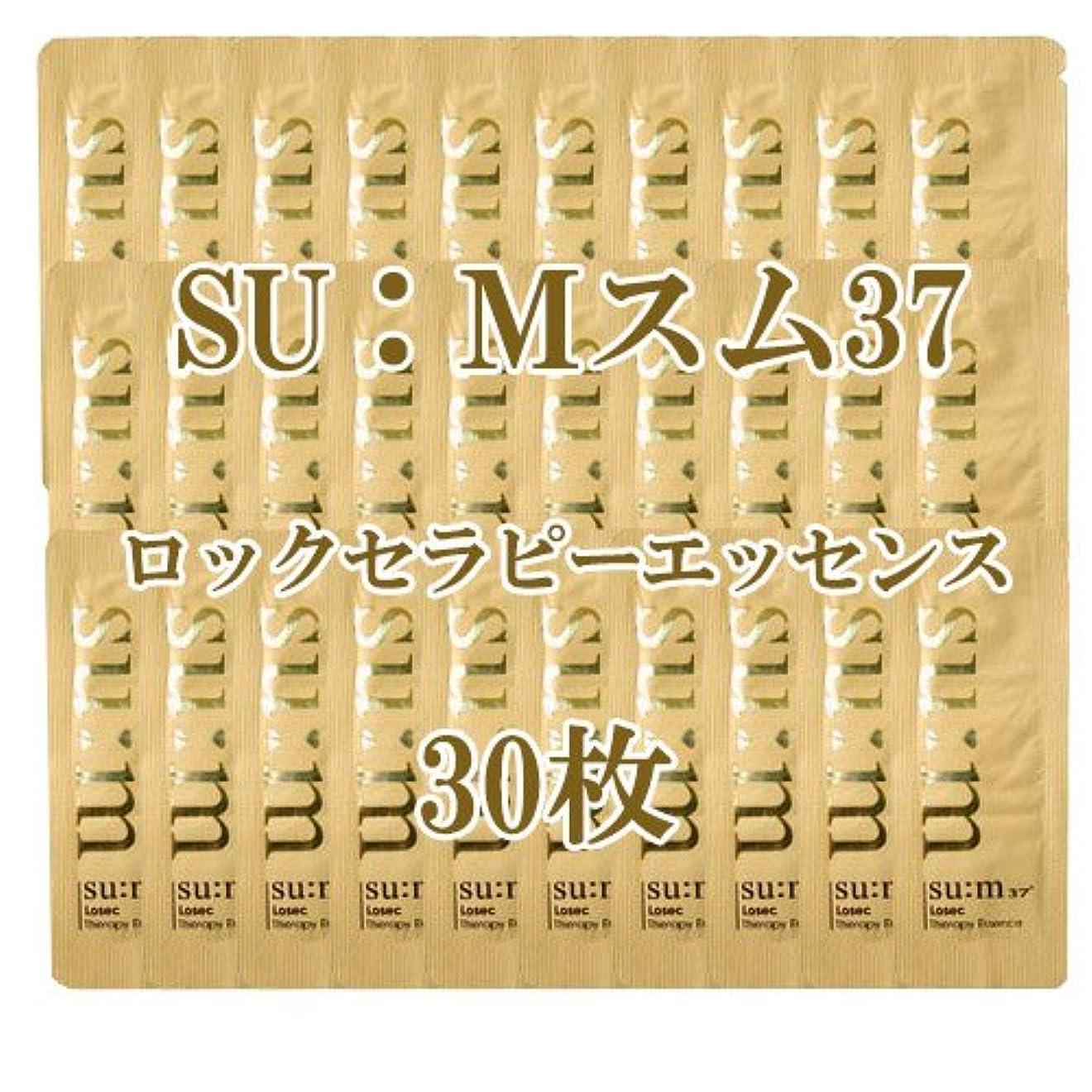 匿名エアコン有益スム37 スム37 SUM37ロシクセラピーエッセンス
