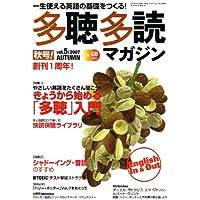 多聴多読マガジン 2007年 10月号 [雑誌]