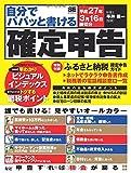 Amazon.co.jp自分でパパッと書ける確定申告 平成27年3月16日締切分