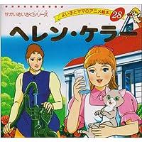 ヘレン・ケラー (よい子とママのアニメ絵本 28 せかいめいさくシリーズ)