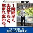 月刊・中谷彰宏100「1時間早く出社すると、生まれ変わる。」: 先まわりする仕事術