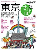 東京さんぽ (散歩の達人MOOK)