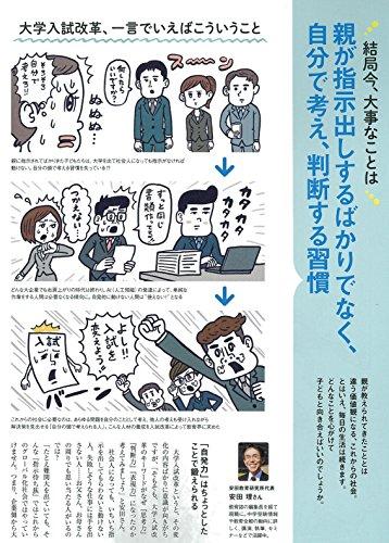 AERA with Kids (アエラ ウィズ キッズ) 2018年 夏号 [雑誌]