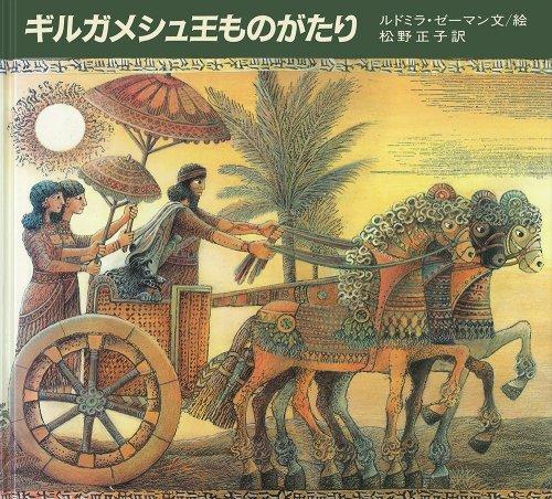 ギルガメシュ王ものがたり (大型絵本)の詳細を見る