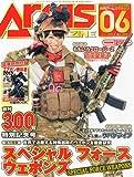 Arms MAGAZINE (アームズマガジン) 2013年 06月号